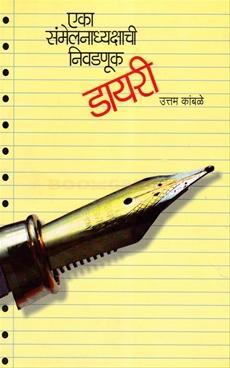 Eka Sanmelanadhyakshachi Diary
