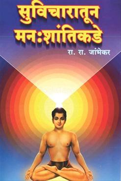 Suvicharatun Manashantikade
