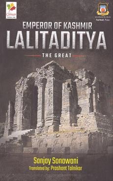 Emperor Of Kashmir Lalitaditya