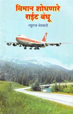 Viman Shodhnare Right Bandhu
