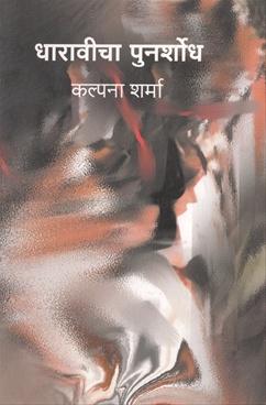 Dharavicha Punarshodha