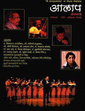 Alap (Diwali Ank 2002)