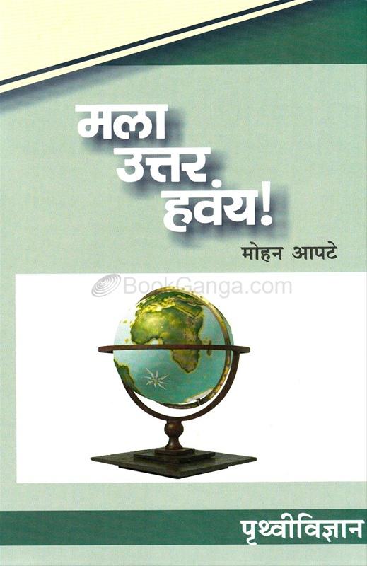 मला उत्तर हवंय ! : पृथ्वीविज्ञान