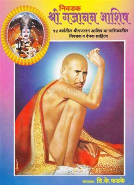 Niwdak Shri Gajanan Ashish