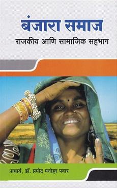 Banjara Samaj :Rajakiy Ani Samajik Sahabhag