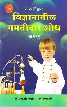 Vidnyanatil Anpekshit Shodh Bhag - 1