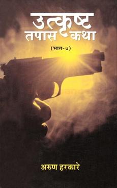 Utkrushta Tapas Katha Bhag 7