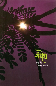 Sanvedya