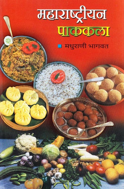 महाराष्ट्रीयन पाककला