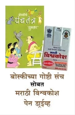 Boskichya Goshti Sanch + Sobat Marathi Vishwakosh Pen drive