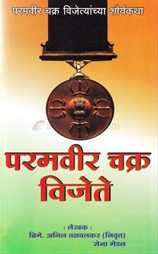 Paramvir Chakra Vijete