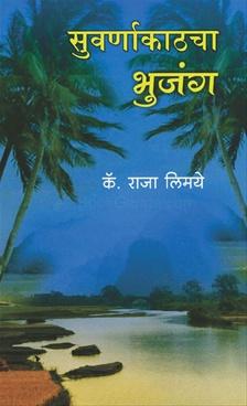 Suvarnakathcha Bhujang