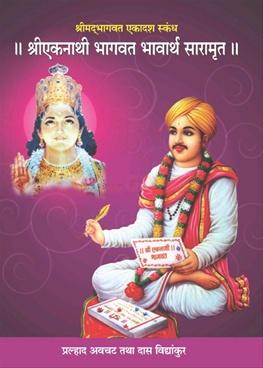 Shrieknathi Bhagvat Bhavartha Saramrut