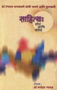 Sahitya Shodh Ani Sanvad