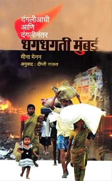 Dangaliadhi Ani Dangalinantar Dhagadhagati Mumbai