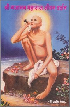 Shri Gajanan Maharaj Jivan Darshan