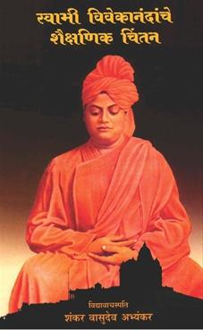 Swami Vivekanandanche Shaikshanik Chintan