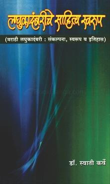 Laghukadmbariche Sahitya Swarup