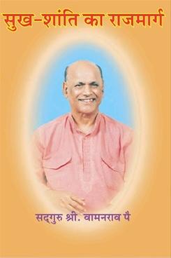 Sukh Shanti Ka Rajmarg