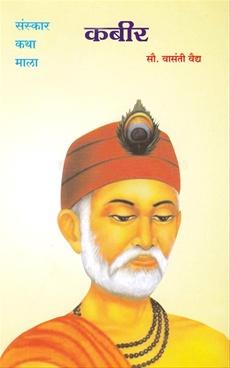 Sanskar Katha Mala Kabir