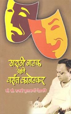 Marathi Natak Ani Vasant kanetkar