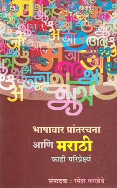 Bhashavar Prantrachana Ani Marathi: Kahi Pariprekshya