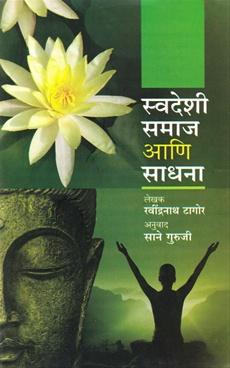 Swadeshi Samaj Ani Sadhana