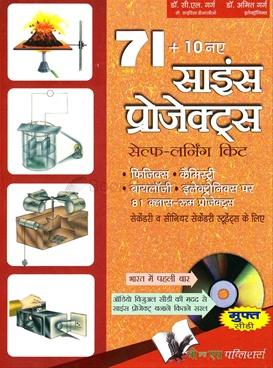 71+10 Naye Science Projects (Hindi)