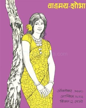 Vangmay Shobha ( October 1970 )