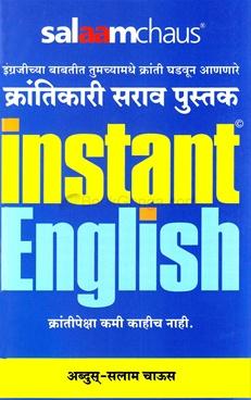 Instant English (Marathi)