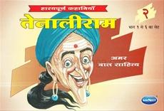 Tenalirama Bhag 2 (Hindi)
