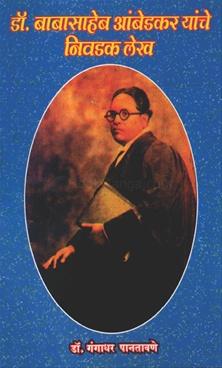Dr. Babasaheb Aambedkar Yaanche Nivdak Lekh