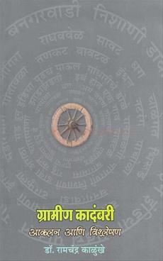 Gramin Kadambari : Aakalan Ani Vishleshan - Samiksha