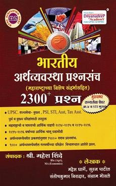 Bharatiya Arthavyavastha Prashnasanch 2300+ Prashna