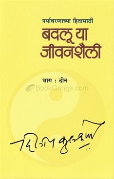 Badalu Ya Jivanshaili (Bhag 2)