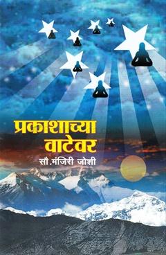 Prakashachya Vatewar