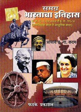 Samagra Bhartacha Itihas