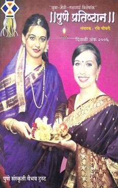 Yuva Maitri Tarunai Visheshank Diwali Ank 2006