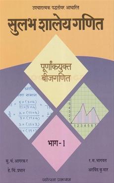 Sulabh Shaley Ganit Purnakyukat Bijganit Bhag 1