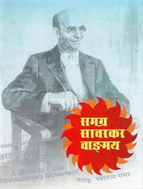 Samagra Savarkar Vangmay