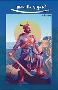 Shaaktavir Shambhuraje