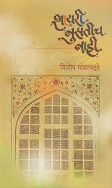 Shayari Nustich Nahi