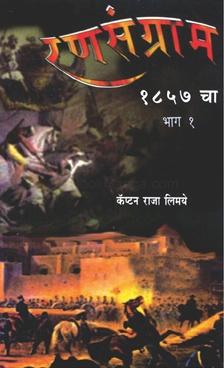 Ransangram 1857 Cha Bhag 1