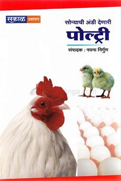 Sonyachi Andi Denari Poultry