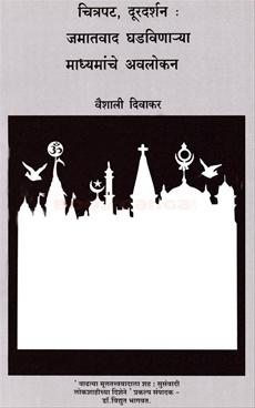 Chitrapat, Durdarshan : Jamatavad Ghadavinarya Madhyamanche Avlokan