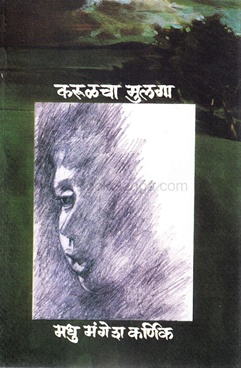 Karulcha Mulga