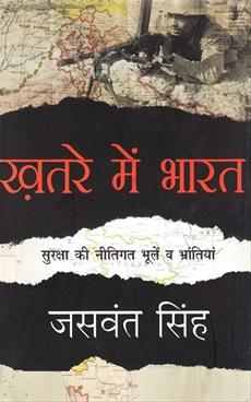Khatren main Bharat