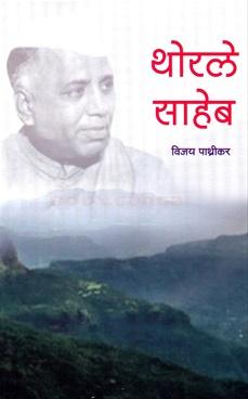 Thorale Saheb