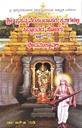 Shri Prasanna Venkata Dasanchi Nivadaka Kirtane
