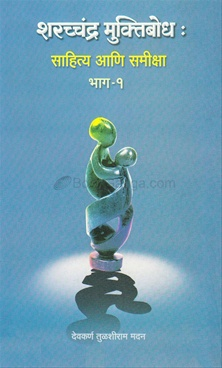 Sharcchandra Muktibodh : Sahitya Ani Samiksha Set